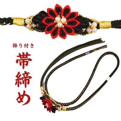 飾り付き帯締め 絹100%の手組紐