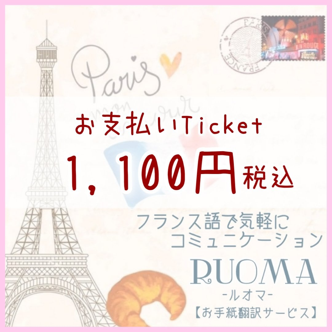 1,100円チケットのイメージその1