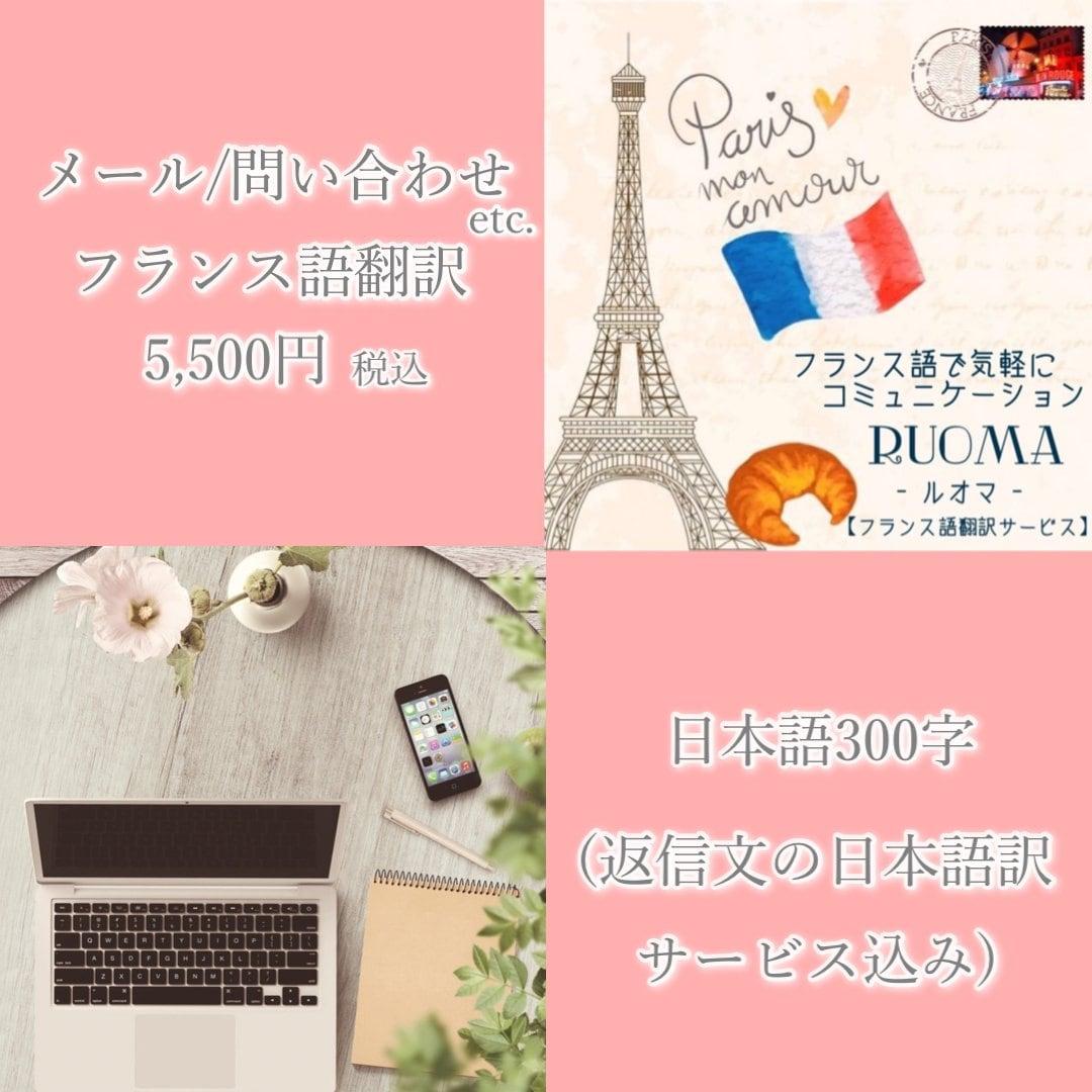 フランス語翻訳(メール/手紙/問い合わせ etc.) のイメージその1