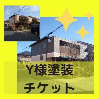 住宅【塗装】リフォーム