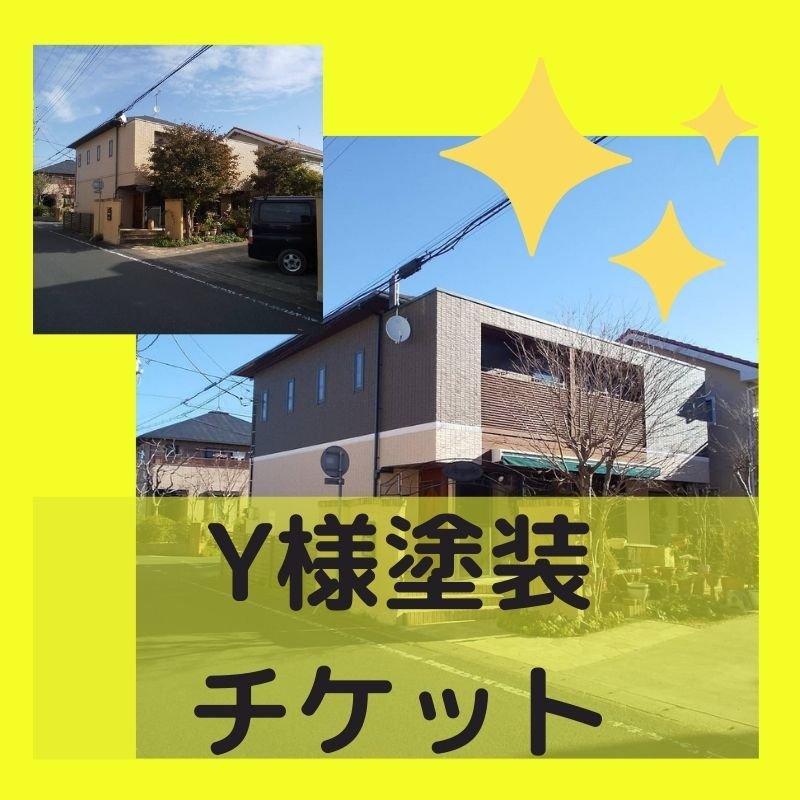 住宅【塗装】リフォームのイメージその1
