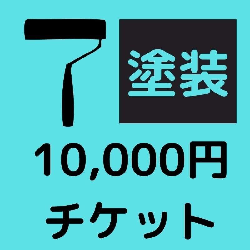 【塗装】10000円チケットのイメージその1