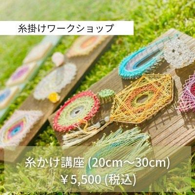 糸かけワークショップ(20cm~30cm)