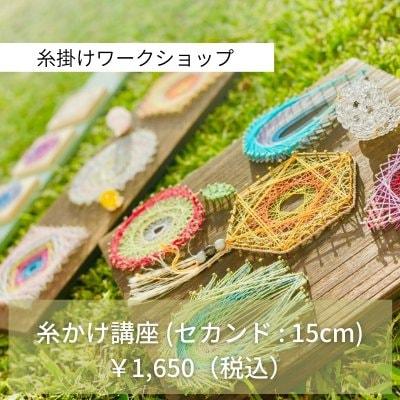 糸かけワークショップ(セカンド:15cm)