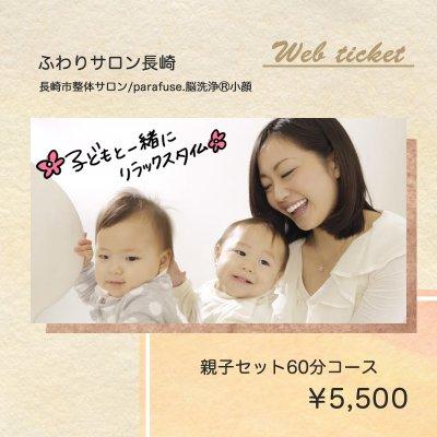 親子セット60分コース |長崎市新戸町 | ふわりサロン長崎