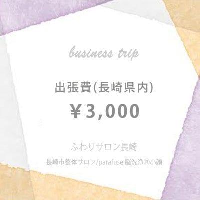 長崎県内出張費 | 長崎市新戸町 | ふわりサロン長崎
