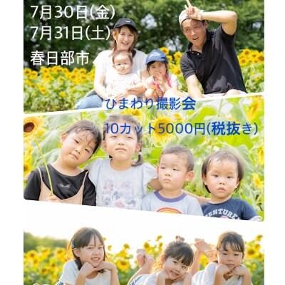 7月30日(金)、31日(土)ひまわり撮影会 春日部市
