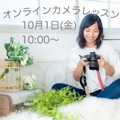 10月1日開催!ママのためのカメラ講座1〜モード使いこなし編〜