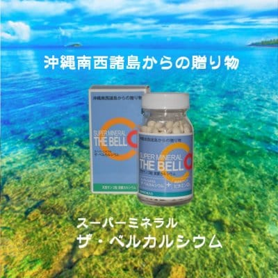 海のミネラルたっぷり【スーパーミネラル/ザ・ベルカルシウム】