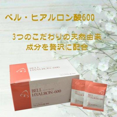 天然由来・高純度ヒアルロン酸【ベル・ヒアルロン酸600】