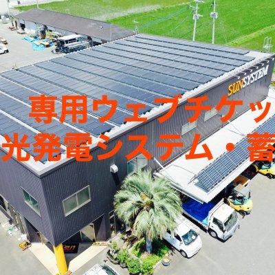 【岑様 専用チケット】太陽光発電システム・蓄電池システム工事【現地払い・銀行振り込み専用チケット】