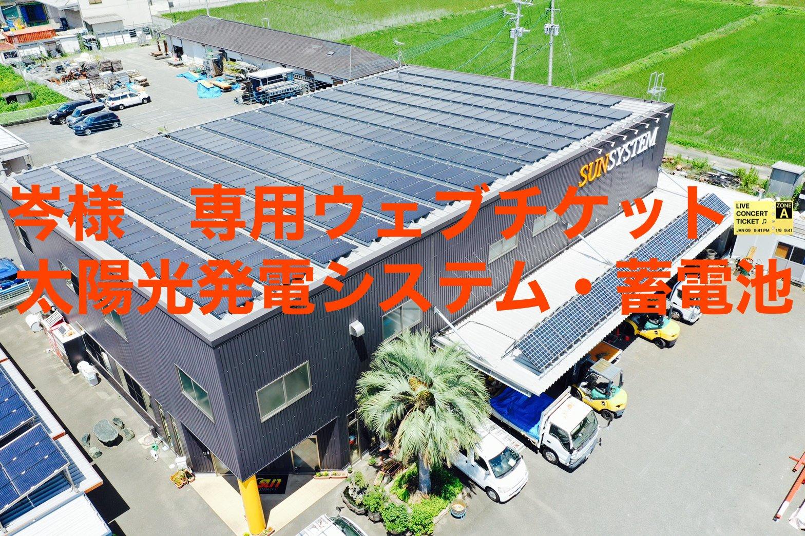 【岑様 専用チケット】太陽光発電システム・蓄電池システム工事【現地払い・銀行振り込み専用チケット】のイメージその1