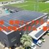 【山口様 専用チケット】太陽光発電システム・蓄電池システム工事【現地払い・銀行振り込み専用チケット】