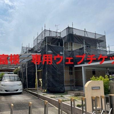 【久富様 専用チケット】住宅塗装工事【現地払い・銀行振り込み専用チケット】