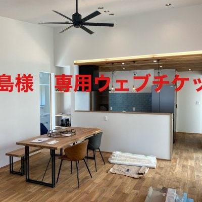 【田島様 専用チケット】住宅工事【現地払い・銀行振り込み専用チケット】