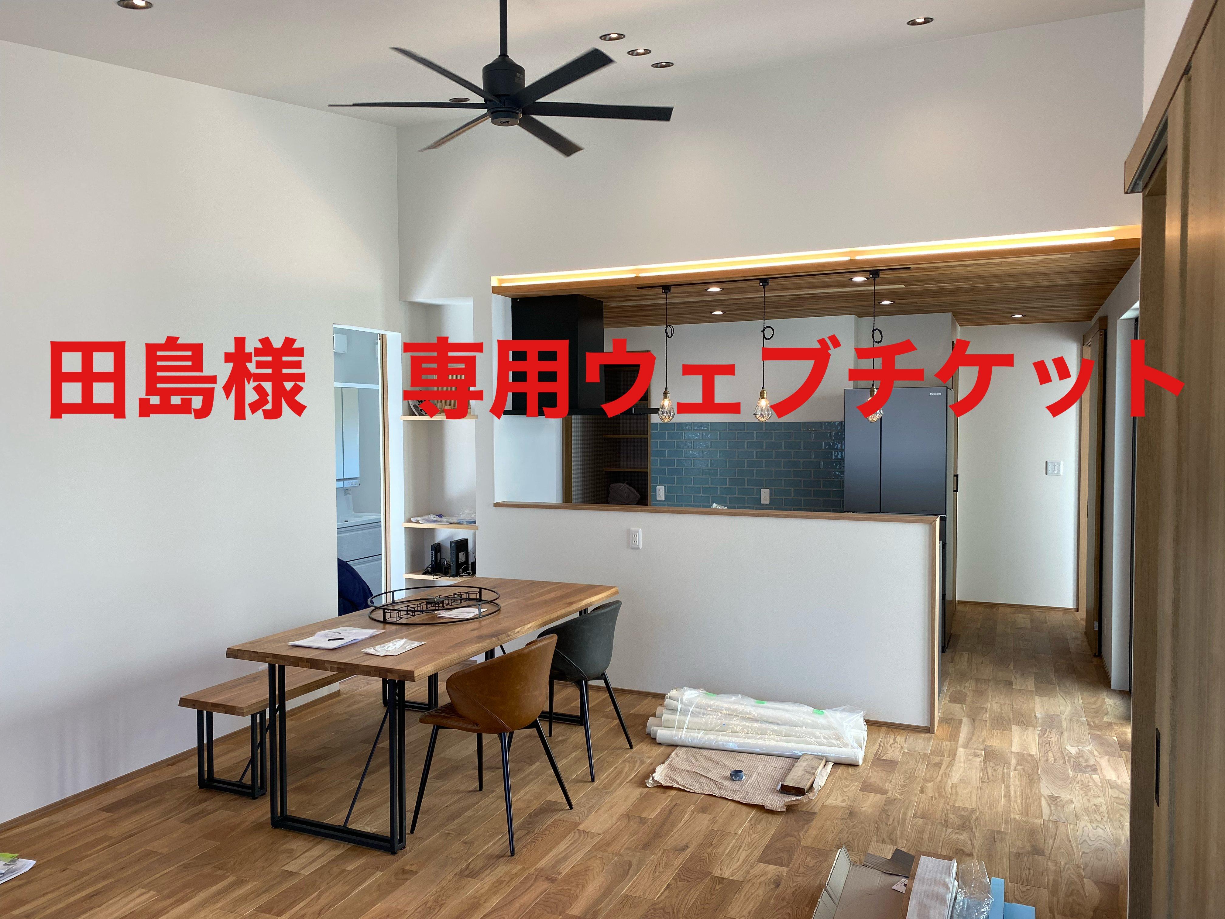 【田島様 専用チケット】住宅工事【現地払い・銀行振り込み専用チケット】のイメージその1