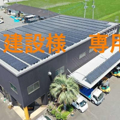 【F建設様 専用チケット】太陽光発電システム・蓄電池システム工事【現地払い・銀行振り込み専用チケット】