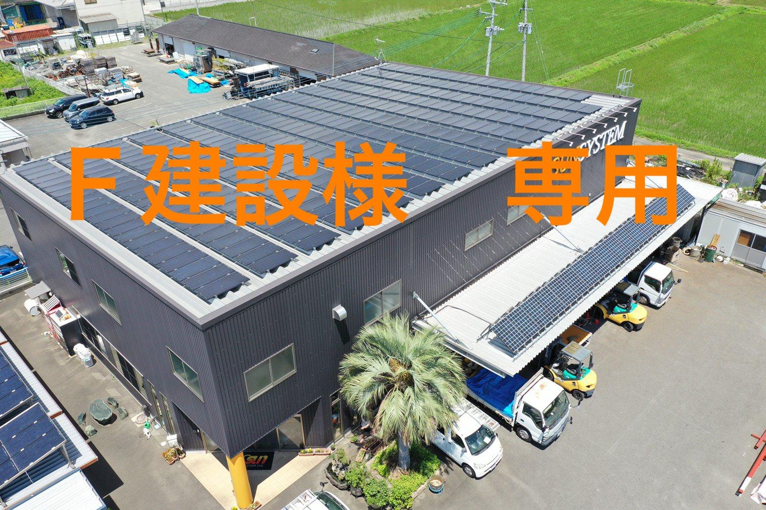 【F建設様 専用チケット】太陽光発電システム・蓄電池システム工事【現地払い・銀行振り込み専用チケット】のイメージその1