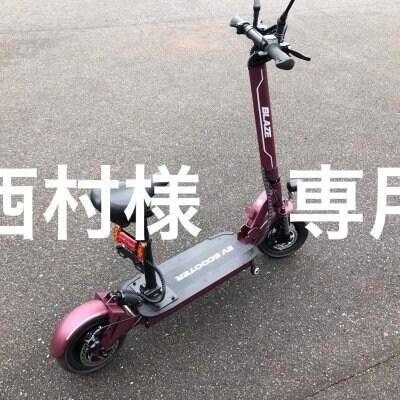 100%電気で動く折畳み可能な電動バイク ブレイズEVスクーター(ワインレッド色)【現地払い・銀行振り込み専用チケット】