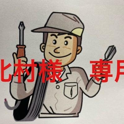 【北村様 専用チケット】電気工事【現地払い・銀行振り込み専用チケット】