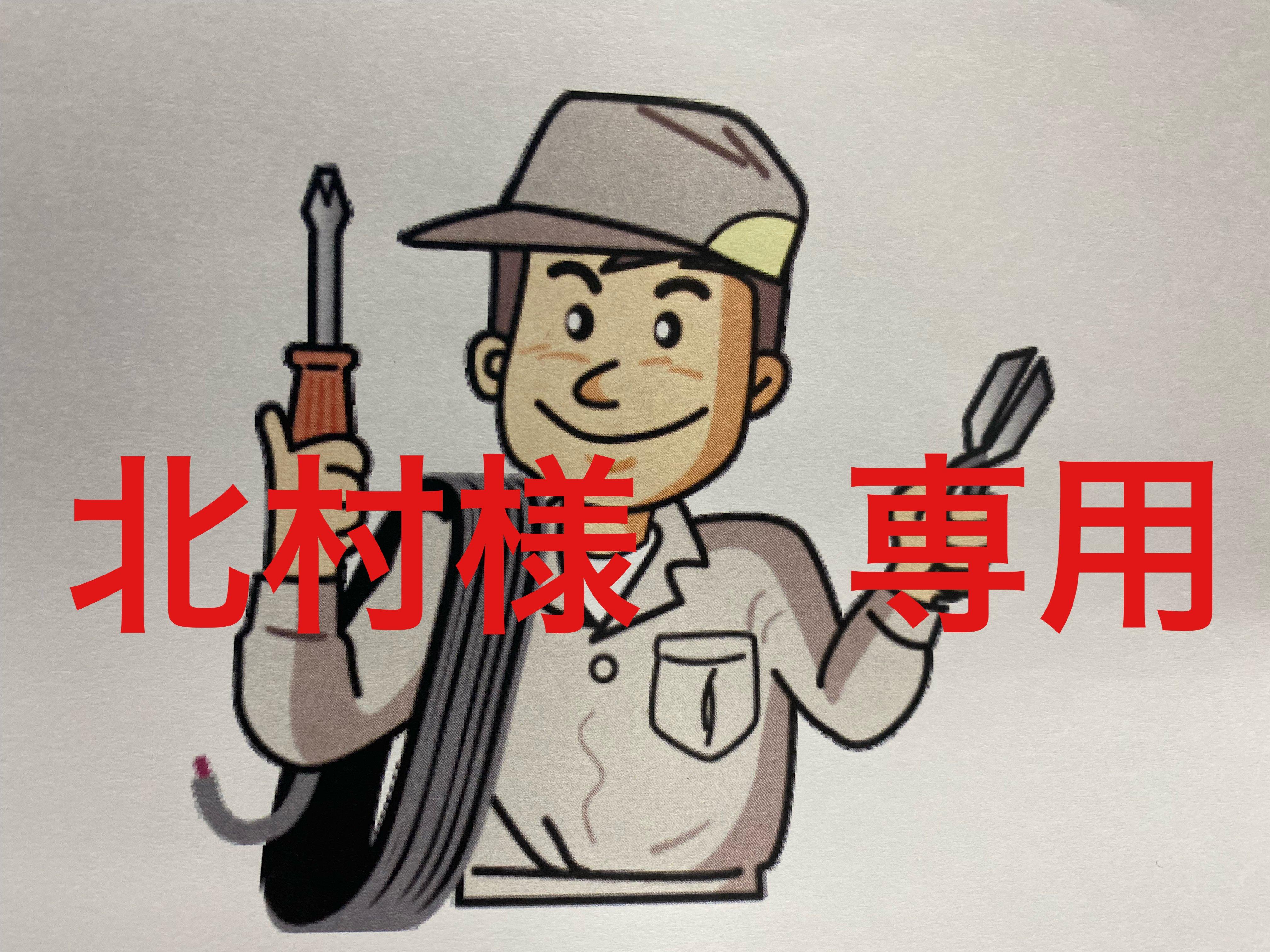 【北村様 専用チケット】電気工事【現地払い・銀行振り込み専用チケット】のイメージその1