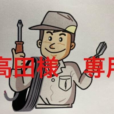 【高田様 専用チケット】オール電化工事【現地払い・銀行振り込み専用チケット】