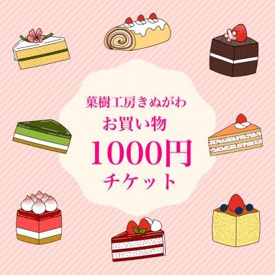 お買い物チケット【1000円】