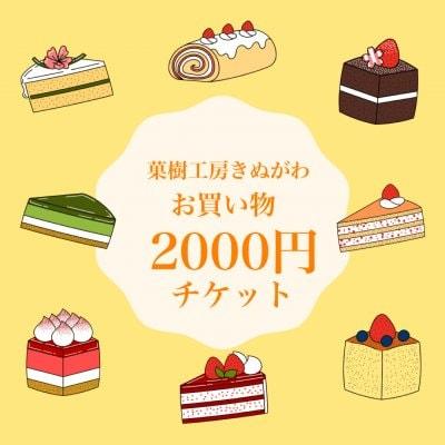 お買い物チケット【2000円】