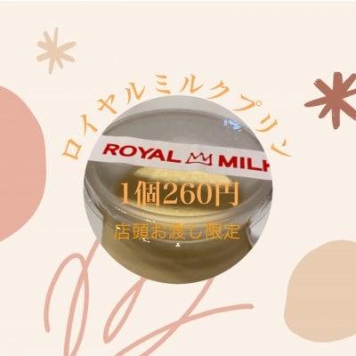 【1個】ロイヤルミルクプリン(ポイント2倍) なめらか、とろ〜りのぷりん是非味わって!