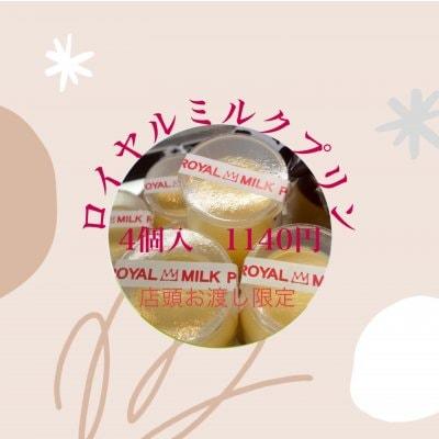 【4個】ロイヤルミルクプリン 濃厚でとろとろの口当たり!