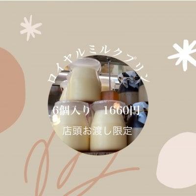 【6個】ロイヤルミルクプリン とろ〜り、なめらか、一度食べたらくせになる!
