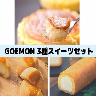 【ゆふいん】GOEMON スイーツセット