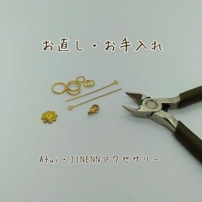 JINENNアクセサリー お直し・お手入れ 1000円チケット