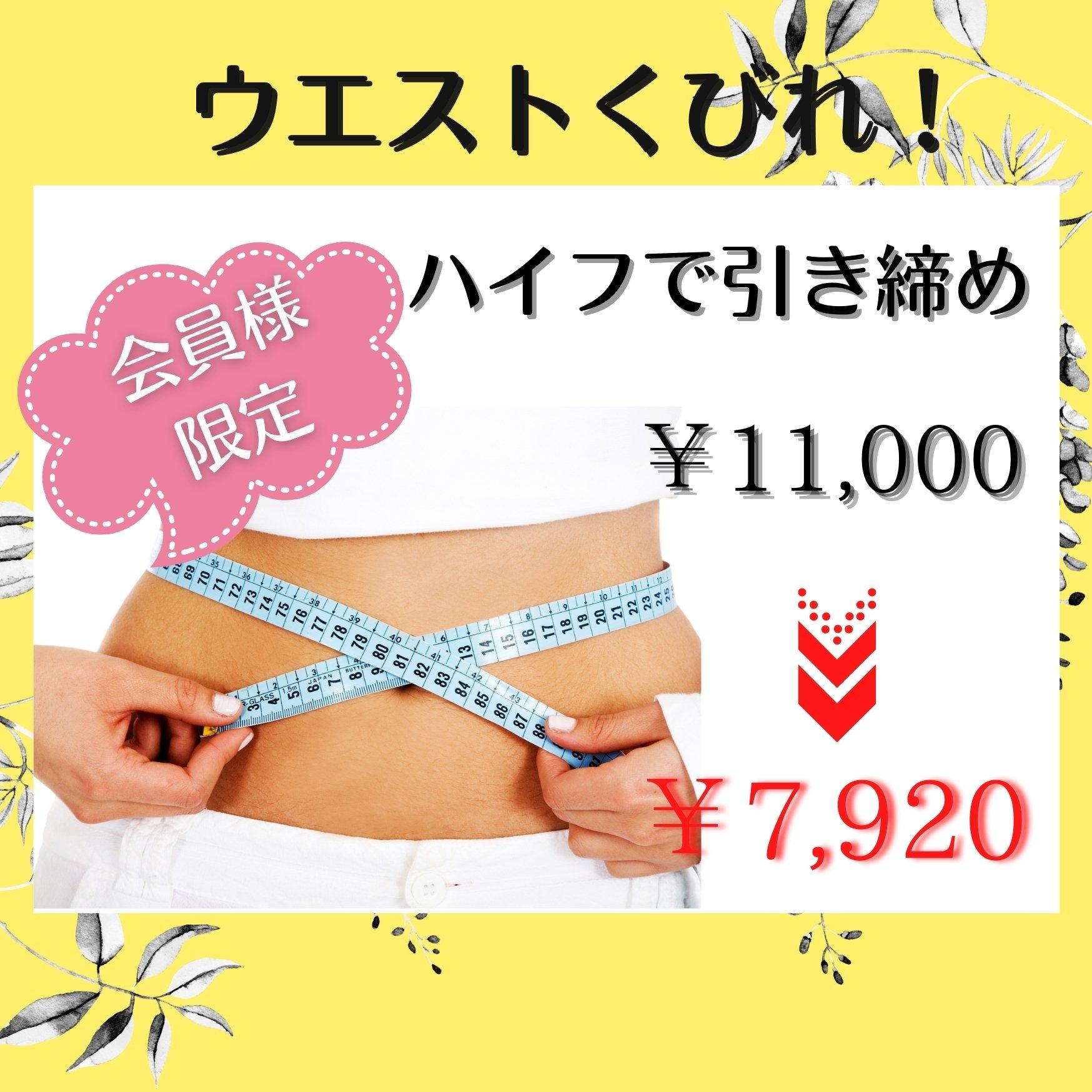 【会員様限定¥7920】ウエストしぼる!夏までにくびれを作る◎3Dハイフで集中アプローチのイメージその1