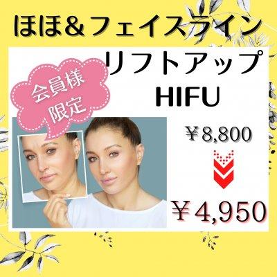 【会員様限定¥4950】ほほ&フェイスライン集中!最新ハイフでキュッとキレイなスマイルラインに