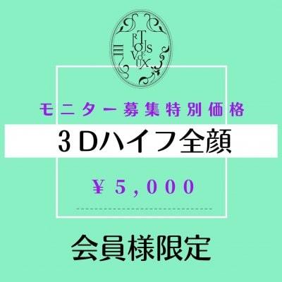 【会員様限定モニター¥5000】3D全顔ハイフで即小顔リフトアップ!