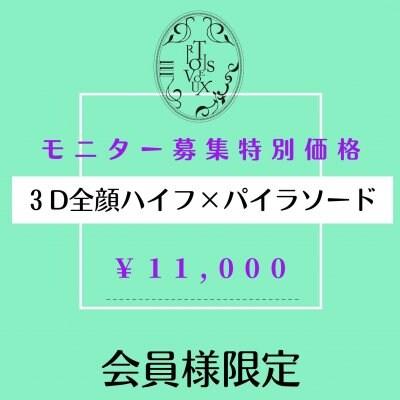 【会員様限定モニター¥11000】3Dハイフ×パイラソード(下半身or上半身)