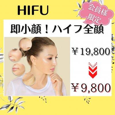 【会員様限定¥9800】3D全顔ハイフで即小顔リフトアップ!