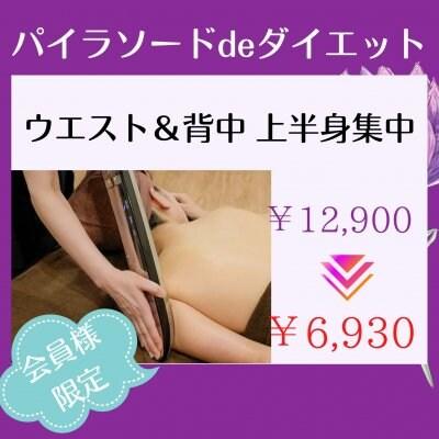 【会員様限定¥6930】パイラソードdeダイエット上半身30分