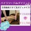 【会員様限定¥11700】パイラソードdeダイエット全身60分
