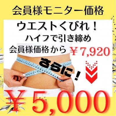 【会員様限定モニター¥5000】3Dハイフでウエスト集中くびれ出現!