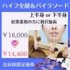【会員様限定¥14400】3Dハイフ全顔×パイラソード(下半身or上半身)