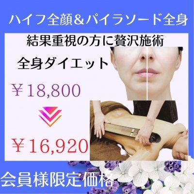 【会員様限定¥16920】3Dハイフ全顔×パイラソード全身ダイエット