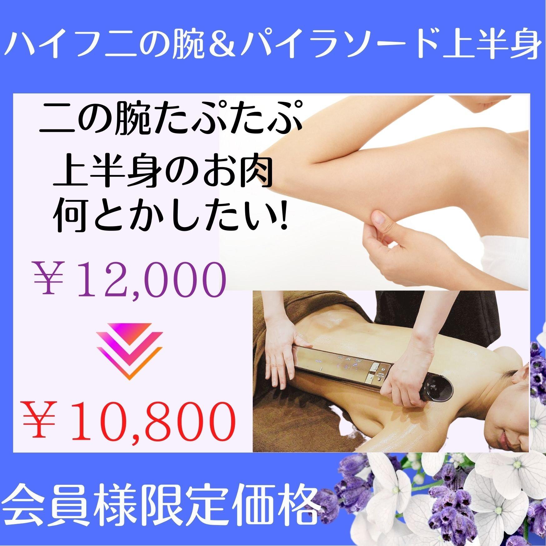 【会員様限定¥10800】3Dハイフ二の腕×パイラソード上半身ダイエットのイメージその1