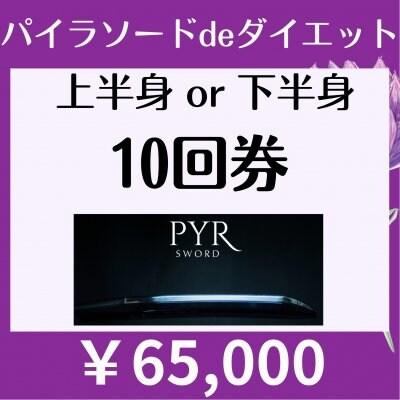 【会員様限定¥65000】パイラソード上半身or下半身10回券