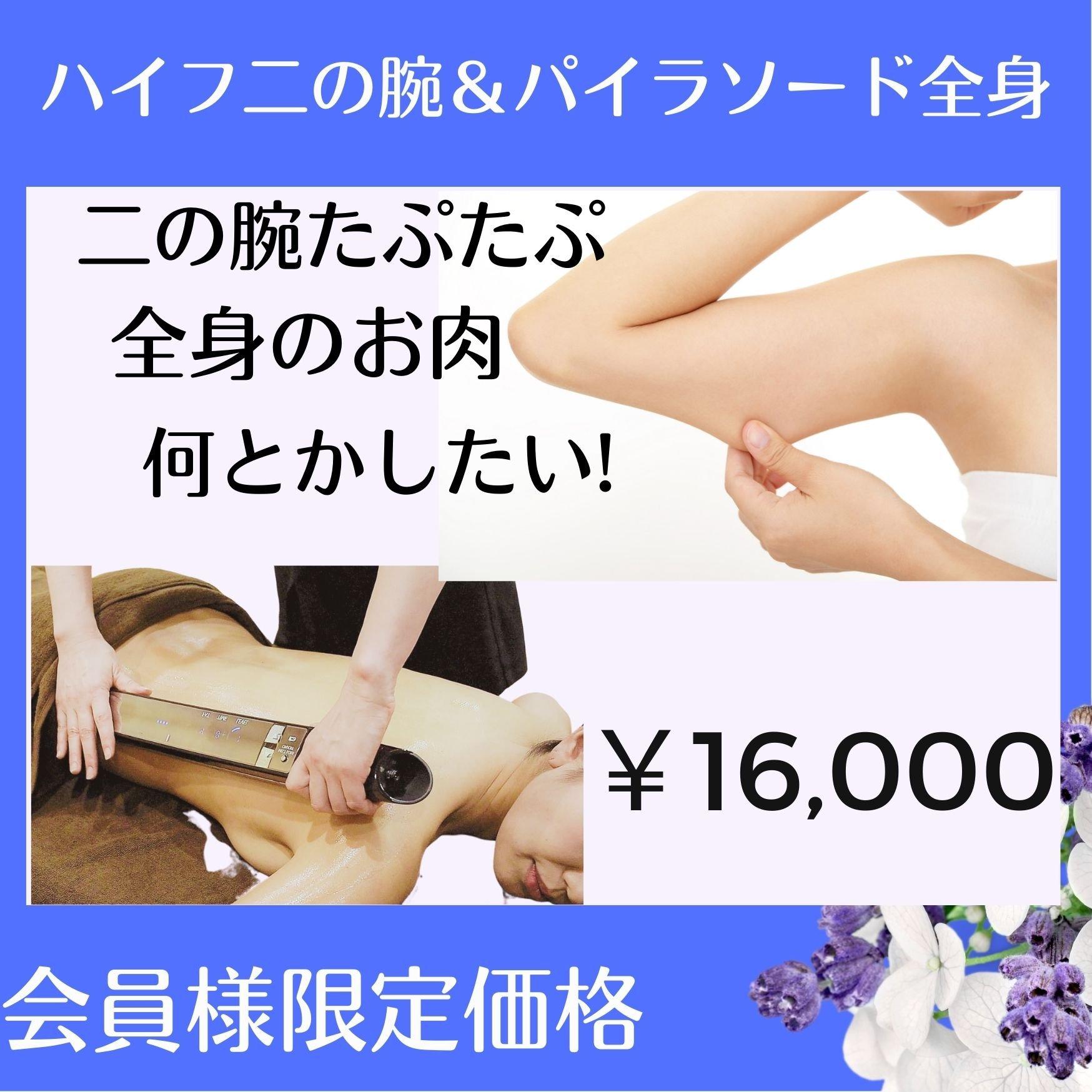 【会員様限定¥16000】3Dハイフ二の腕×パイラソード全身ダイエットのイメージその1