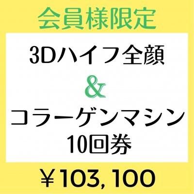 【会員様限定¥103100】3Dハイフ全顔&コラーゲンマシンセット10回券