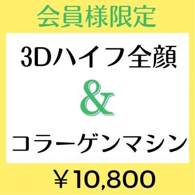 【会員様限定¥10800】3Dハイフ全顔&コラーゲンマシンセット