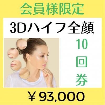 【会員様限定¥93000】3Dハイフ全顔10回券