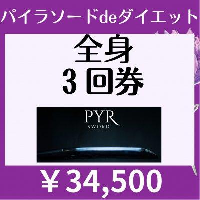 【会員様限定¥34500】パイラソード全身3回券